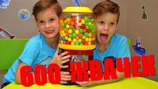 Жвачки. Едим 600 жвачек разных цветов и разного вкуса. Автомат для жвачек. machine for bubble gum