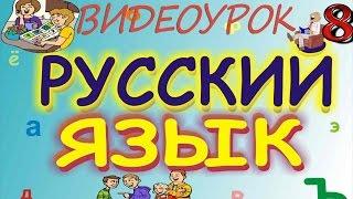 Русский язык. Видеоурок 8