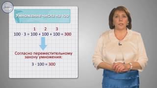 Математика 3 Умножение на число 10, 100, 1000