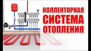 Коллекторная система отопления(, 2016-10-24T08:05:41.000Z)