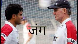 सौरव गांगुली और ग्रेग चैपल की कॉन्ट्रवर्सी || Controversy of Sourav Ganguly and Greg Chappell