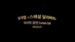 뮤지컬 스페셜 딜리버리 Final Curtain Cal…