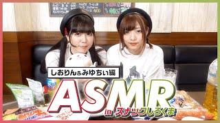 皆さんこんにちは〜!バンドじゃないもん!MAXX NAKAYOSHIです! 今回は、ASMR企画第一弾   しおりん&みゆちぃがスナックでお酒を嗜みながらお菓子をポリポリ ...