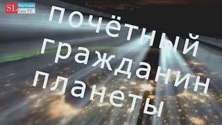 Почётный Гражданин Планеты выпуск 2 гость - Александр Гилёв. Заслуженный артист России
