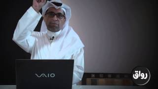 رواق : مقدمة في علم التسويق - المحاضرة 3 الجزء 2