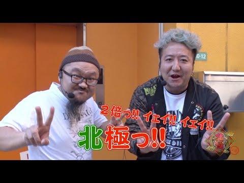 北極2倍#02 髭原人&チリ微糖[でちゃう!]
