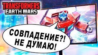 СЮЖЕТНЫЙ ПРИКОЛ! УГАР НА 4 ЗВЕЗДЫ!!! Трансформеры Войны на Земле Transformers Earth Wars #224