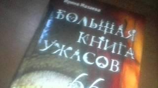 Большая книга ужасов 66