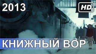 Книжный вор / The Book Thief / ТРЕЙЛЕР / 2013 / HD / RU (русские титры)