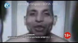 Der Horror Knast - Bulgarien - Tod garantiert