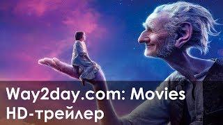 Большой и добрый великан – Русский трейлер (2016, HD)
