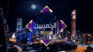 Bil Kuwaity Opening Title -Al Majlis TV Kuwait