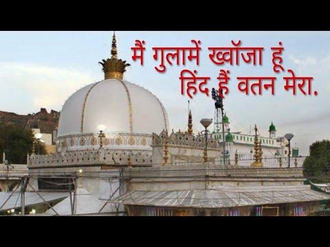 Mai Gulam e Khwaja hun Hind Hai Watan Mera Beutiful Naat by Qari Riyazuddin M.SDI