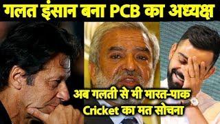 Imran Khan चाहते जल्द शुरू हो भारत-पाक क्रिकेट पर गलत इंसान को बना बैठे PCB Head