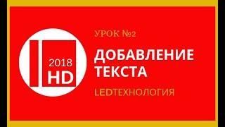 Урок №2.  Добавление текста на бегущую строку в программе HD2018 и HD2016