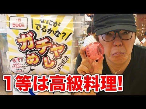 【1等は高級料理!?】1回500円のガチャでメシが決まる「ガチャめし」やりに兵庫へ!