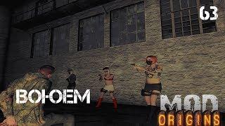 Arma 2 Dayz Origins Mod - Воюем #62