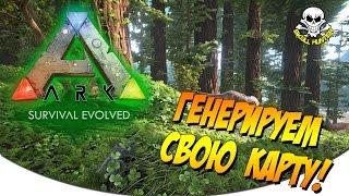 aRK: Survival Evolved - Генерируем свою карту!