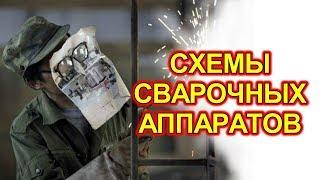 Схемы сварочных инверторов самодельных и заводских.
