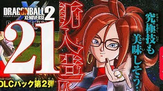 NEW GOOD ANDROID 21 DLC PACK 10 REVEAL! Dragon Ball Xenoverse 2 Android 21 DLC Gameplay Screenshots