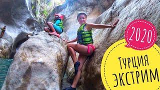 ЭКСТРИМАЛЬНЫЙ отдых в Турции 2020 БОДИРАФТИНГ в каньоне Гёйнюк