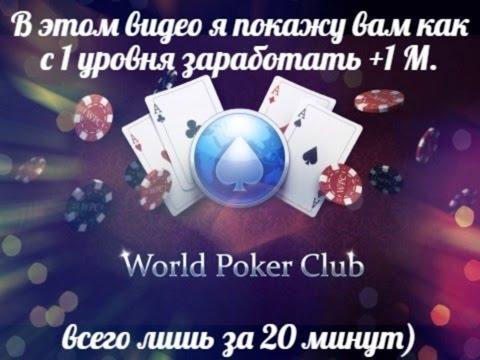 WORLD POKER CLUB - Как с 1 уровня быстро наиграть фишки [+1.000.000 M]