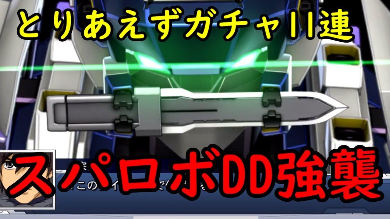 スパロボ dd twitter 【スパロボDD】第5回迎撃戦攻略情報まとめ バドシス...