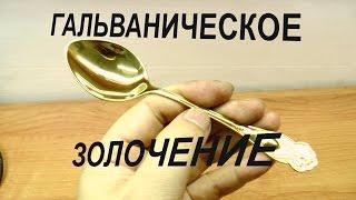 Гальваническое золочение серебряной ложки(Нанесение чистого золота на серебряную ложу 925 пробы. Вопросы и предложения на почту zolotochrom@yandex.ru., 2015-10-13T15:33:50.000Z)