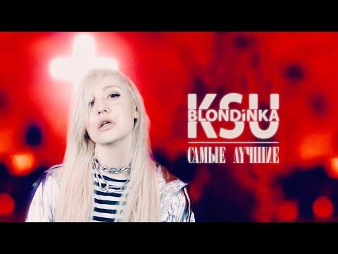 Смотреть клип Блондинка Ксю - Самые Лучшие