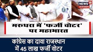 Latest Rajasthan News | Rajasthan की खबरें | Rajasthan News 14 August 2018