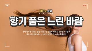 ➠ 향기 품은 느린 바람 - 피아노 포엠