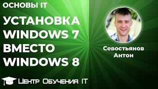 Установка Windows 7 вместо Windows 8(Установка Windows 7 вместо Windows 8 http://sys-team-admin.ru C выходом Windows 8 производители оборудования добавили определенные..., 2014-06-09T10:17:10.000Z)