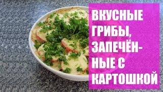 Очень Вкусные Грибы,запечённые вместе с картошкой, луком, помидорами и сыром. Pilze mit Kartoffel