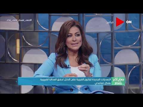 صباح الخير يا مصر - رجب محروس يوضح فكرة تعديلات قانون الضريبة على الدخل  - 15:57-2020 / 8 / 2