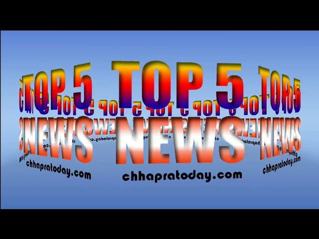 #Saran की आज की Top 5 खबरें, यहां देखें