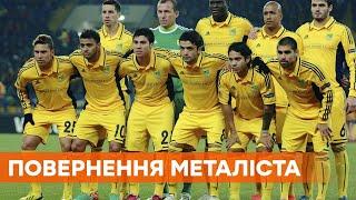 ФК Металлист возвращается Легендарный клуб из Харькова снова будет играть в футбол