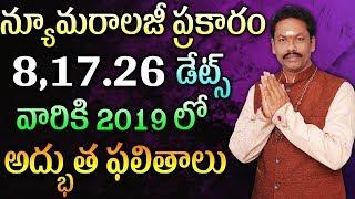 Gambar cover న్యూమరాలజీప్రకారం8,17,26,డేట్స్ వారికి 2019 సం..అద్భుత ఫలితాలు   JKR BHAKTHI  Telugu Numerology