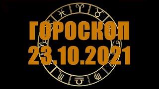 Гороскоп на 23.10.2021