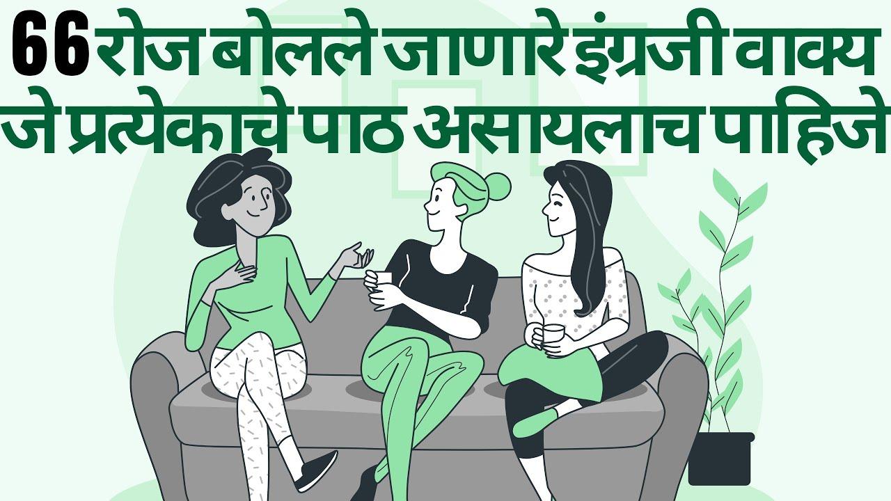 15 daily use english sentences marathi रोज वापरलेजाणारे इंग्रजी वाक्ये