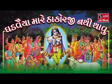 Ghadvaiya Maare Thakorji Nathi Thawu  Niranjan Pandya
