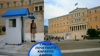 Афины  Смена почетного караула площадь Синтагма,  Греция (Mila MyWay)(Смена почетного караула на площади Синтагма, Афины, Греция. Первую часть видео можно посмотреть здесь https://ww..., 2015-10-26T15:30:00.000Z)