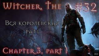 видео Ведьмак 4 Глава Прохождение