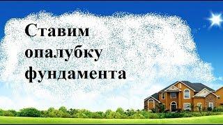Ставим опалубку фундамента. Строительство домов в Краснодаре.(Ставим опалубку фундамента. Строительство домов в Краснодаре. Компания АТЛАНТ-это компания прозрачных..., 2016-02-03T08:41:32.000Z)