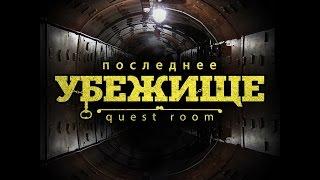 УБЕЖИЩЕ | Квест в реальности | Место преступления | Харьков(Забронировать