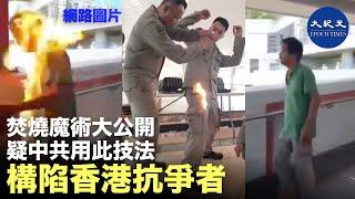 假焚燒魔術技法,廣泛用於電影、雜技魔術等,也被中共用來構陷嫁禍「縱火」等方面,之前香港發生抗爭者焚燒藍絲案,疑是中共用此技法抹黑抗爭者  | #香港大紀元新唐人聯合新聞頻道