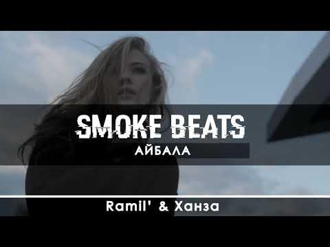 Ramil' & Ханза - Айбала