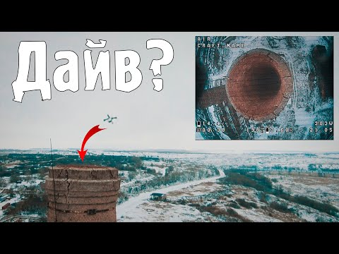 Мертвый цементный гигант. Дайв в 75м трубу??? Спасение коптера