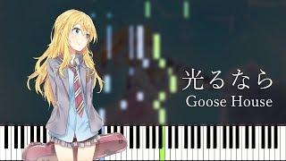 【楽譜あり】Hikaru Nara [光るなら] - Goose house / Shigatsu wa Kimi no Uso OP [四月は君の嘘 OP] (Synthesia)