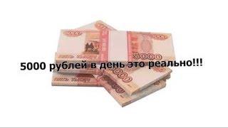 Реальный Заработок 5000 Рублей в День. Интернете от 5000