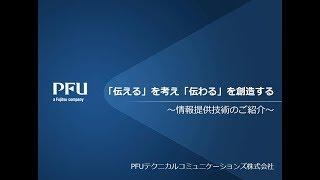 PFUテクニカルコミュニケーションズ ~ 情報提供技術のご紹介 ~